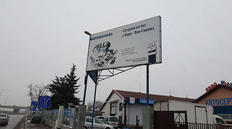 """ЕВРОВАН"" ООД-BOSCH CAR SERVICE"