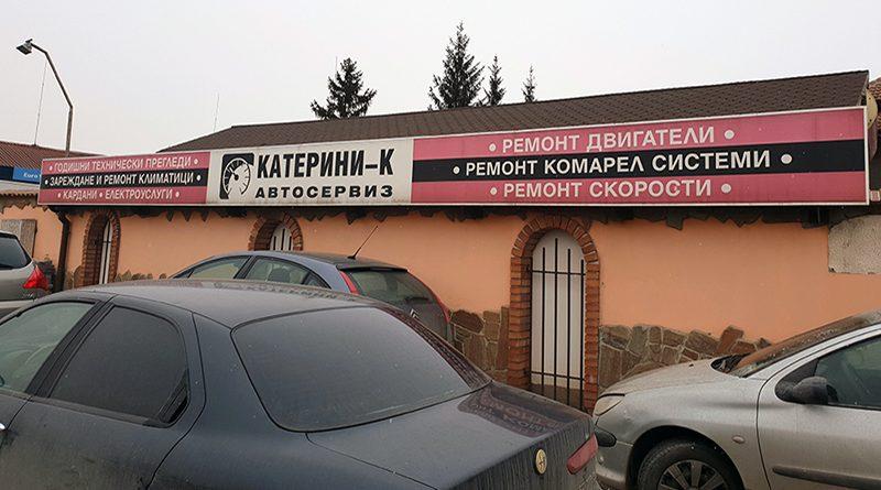 """Катерини-К"" ЕООД"