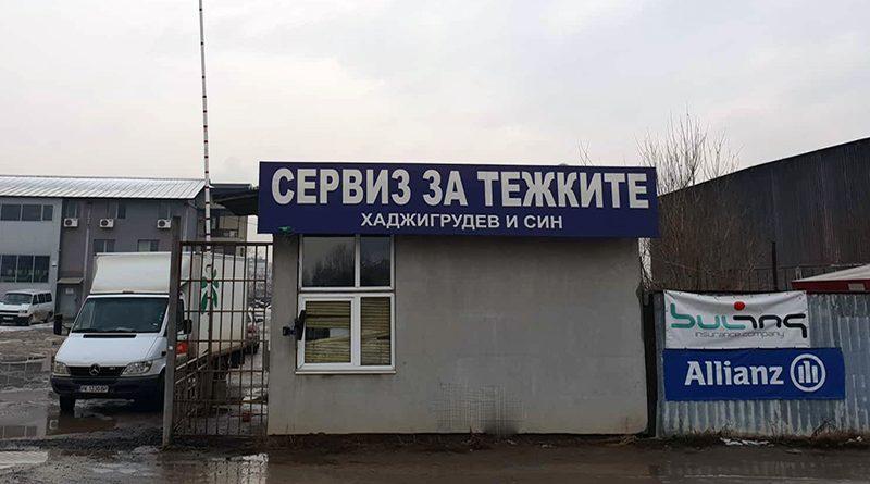 """""""Хаджигрудев и син"""" ЗА ТЕЖКИТЕ"""