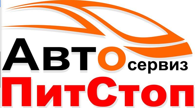 Пит Стоп Ауто