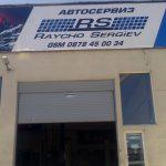 raycho sergiev car service