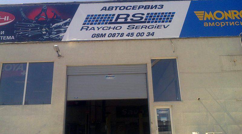 """""""Райчо Сергиев"""" ЕООД"""
