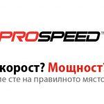 prospeed auto