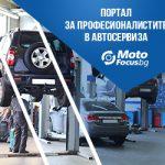 Мотофокус България