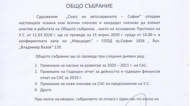 Покана за общо събрание 2020 г.