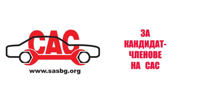 За Кандидат членове на САС