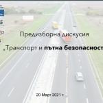 """Предизборна дискусия """"Транспорт и пътна безопасност"""""""